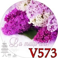 v573-lma