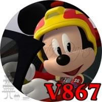 V867 - PILOTII